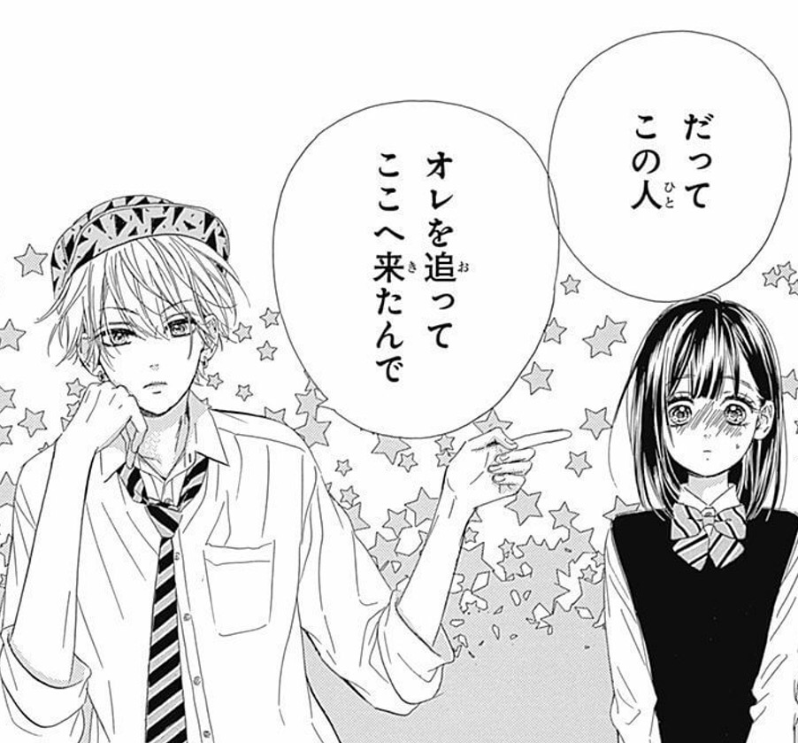 ネタバレ 巻 レモン ソーダ ハニー 12