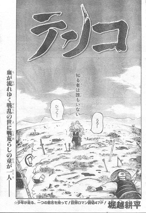 読切版テンコ