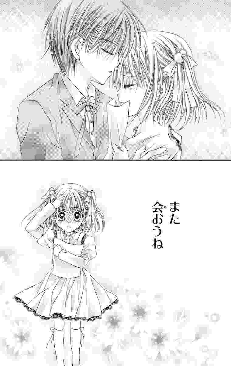 ネタバレ センチメンタル キス